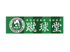 大阪・長居のサッカーショップ「蹴球堂」